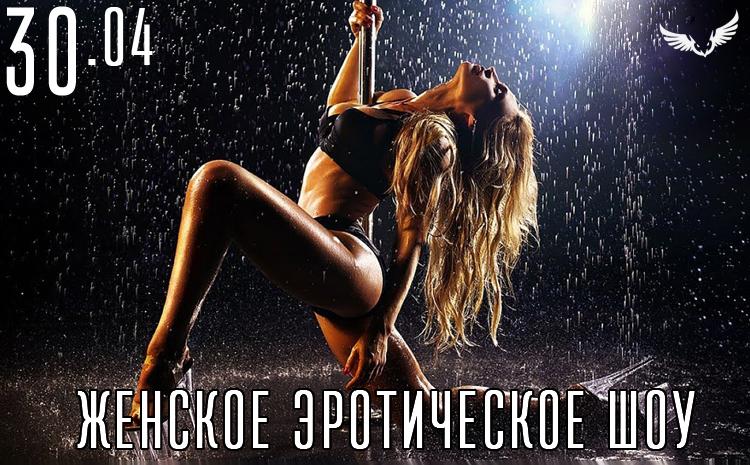 Ночное эротическое шоу клуб москва сова перово