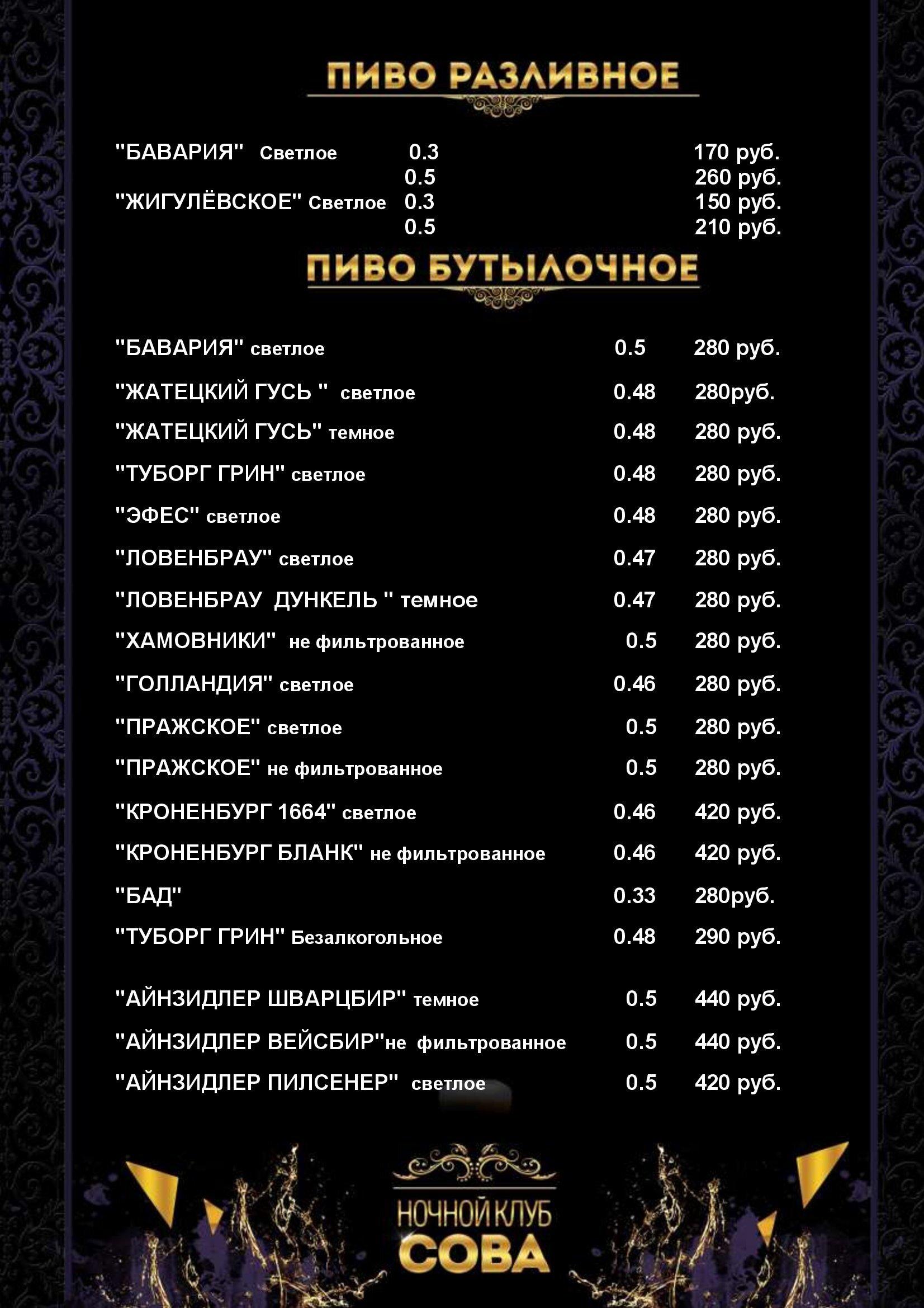 ночные клубы москва меню цены