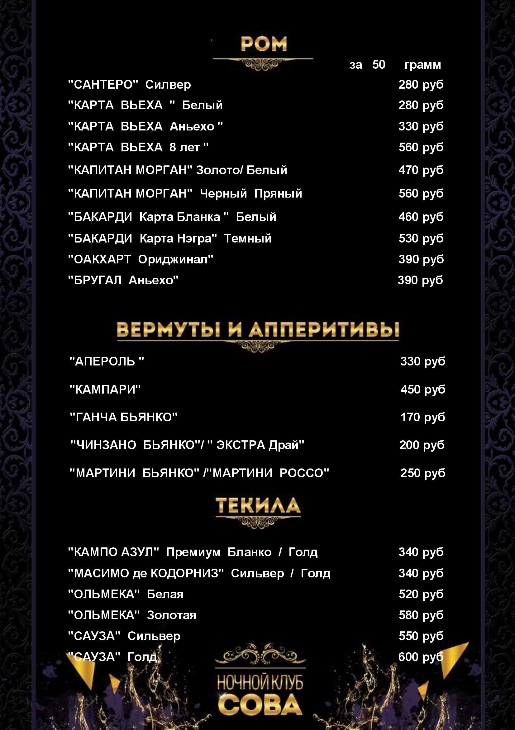 Ночные клубы москвы цены меню ночной клуб зажигалка официальный сайт москва