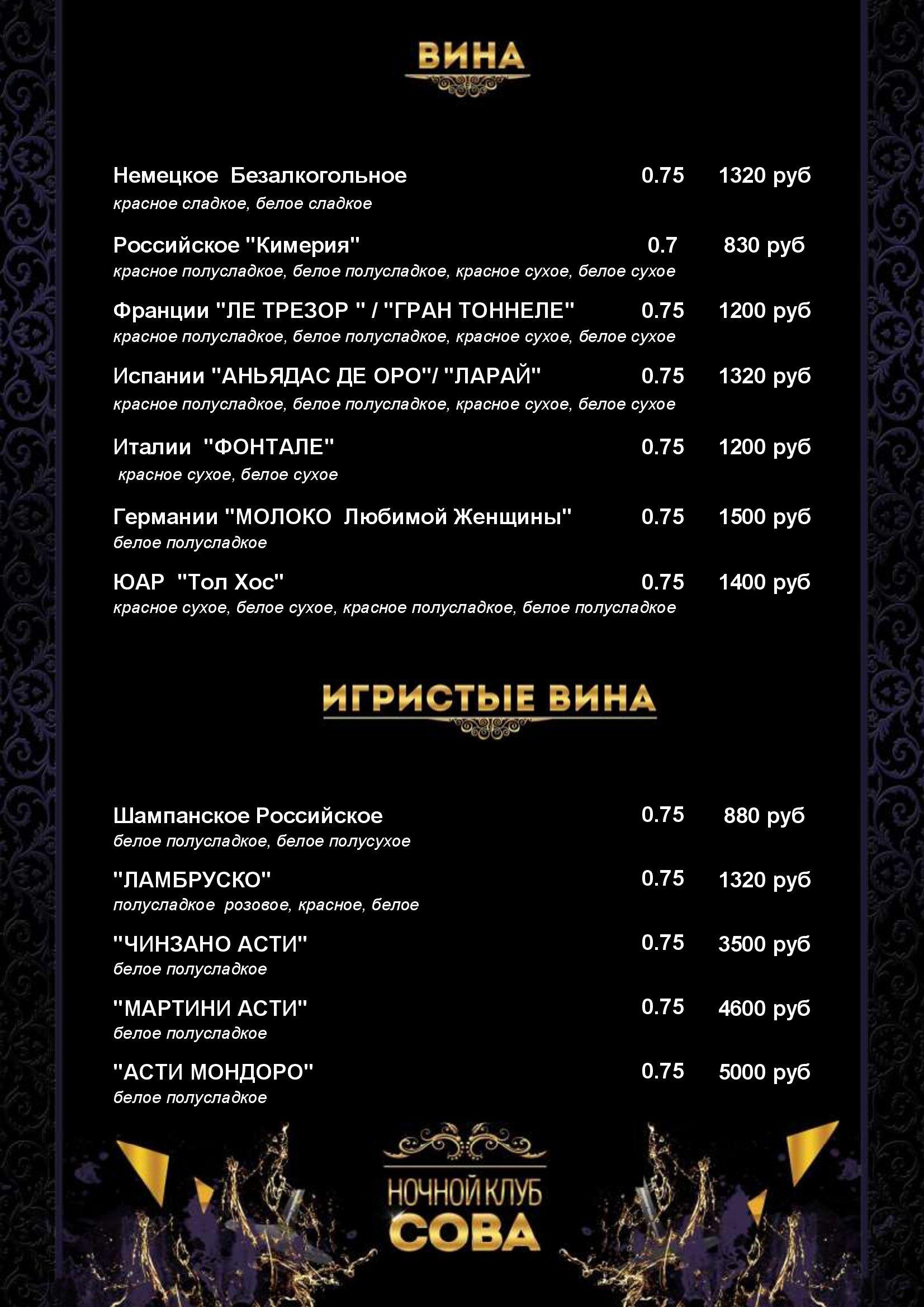 Ночные клубы москвы цены меню ресепшн фитнес клуб москва